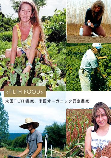 35種のティルス野菜配合
