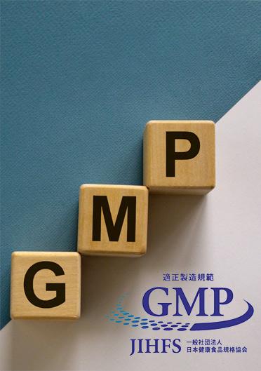 GMP準拠の最高品
